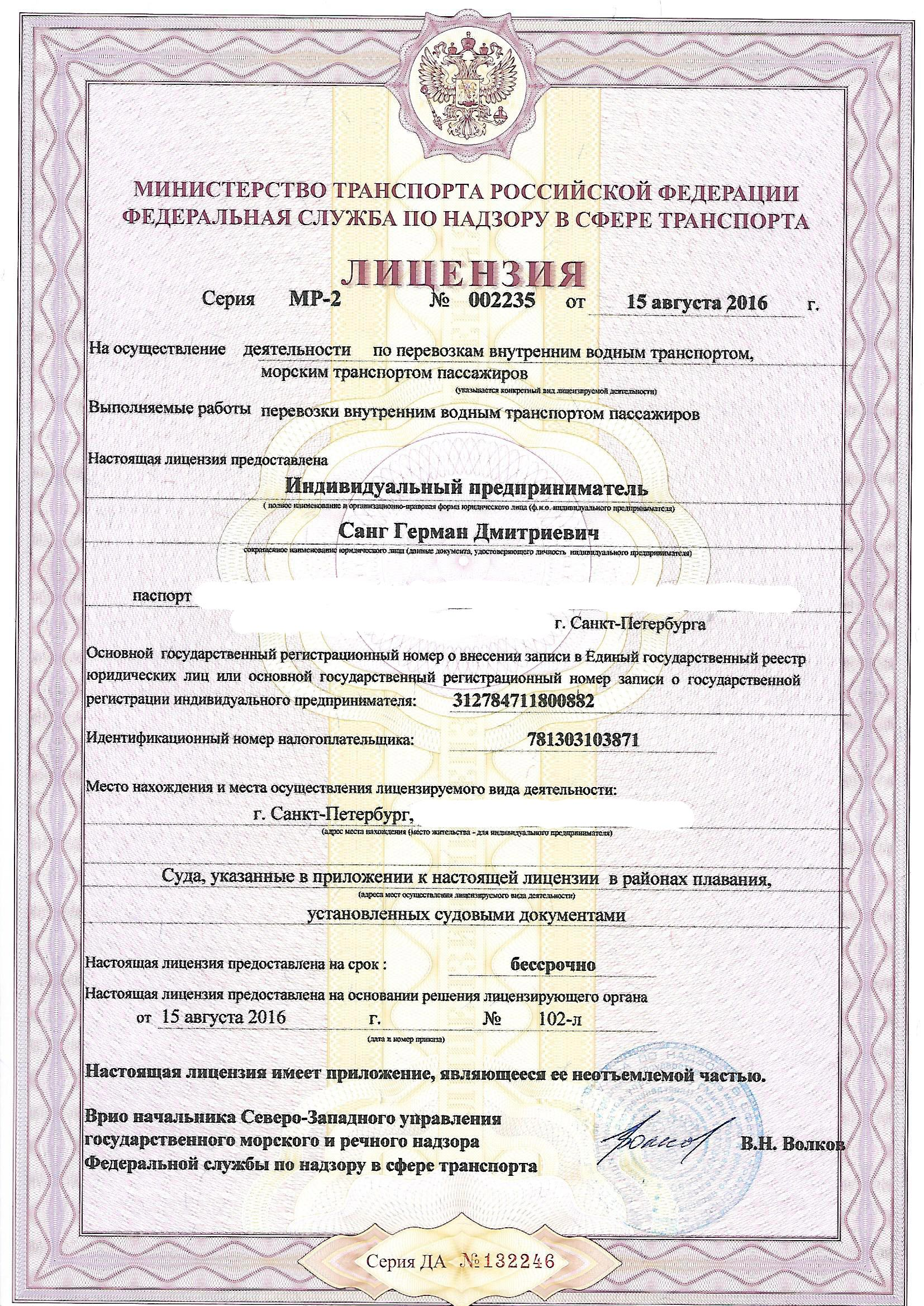Документы на пассажирские перевозки по россии регламент пассажирских перевозок железнодорожным транспортом